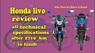 2017 Honda livo 110cc  latest review all technical specifications after 2719  km in hindi