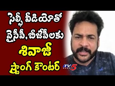 Hero Sivaji Strong Counter To YCP And BJP Allegations | #AttackOnJagan | TV5 News