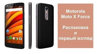 Motorola Moto X Force - распаковка и первый взгляд