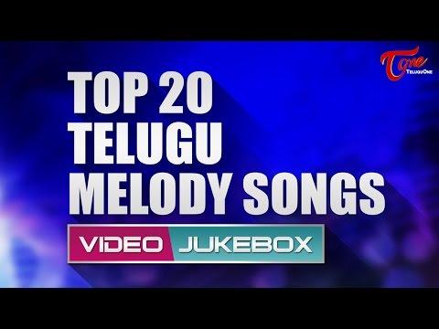 Top 20 Telugu Melody Songs |Jukebox | All Time Telugu Hit Songs