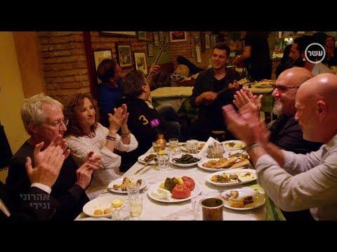 """""""המסע המופלא של אהרוני וגידי"""" 6 פרק 3 - ארוחה עם גליקריה"""