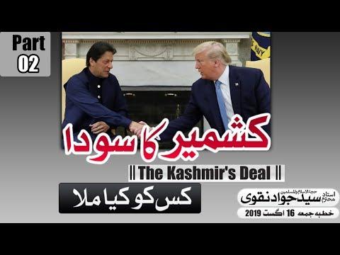 Kashmeer ka Soda || Ustad e Mohtaram Syed Jawad Naqvi (Part 02)