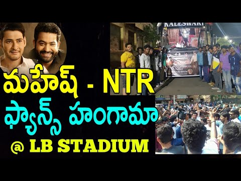 Bharat Ane Nenu Mahesh Babu Fans Hungama At LB Stadium | Mahesh Babu Junior Ntr Entry LB Stadium