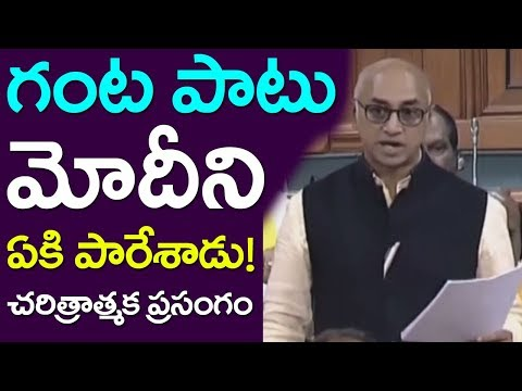 Guntur MP Galla Jayadev Excellent Speech In Lok Sabha | 1 Hour| PM Modi | Sonia| BJP| Take One Media
