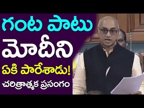 Guntur MP Galla Jayadev Excellent Speech In Lok Sabha | 1 Hour| PM Modi | Sonia| BJP| Take One Media