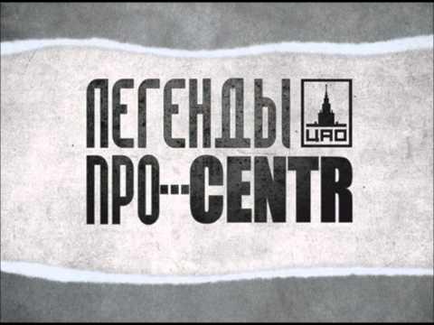 Центр - Вспышка