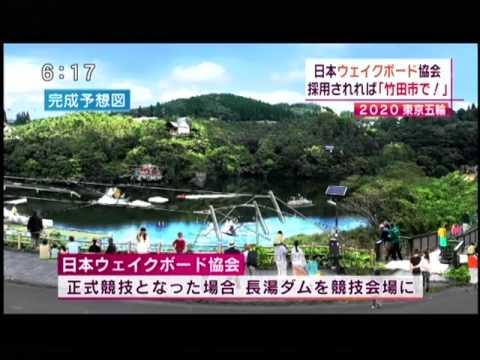 NAVER まとめ2020年東京五輪追加競技を目指す「ウェイクボード」って?