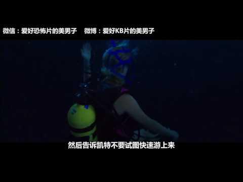 【美男子】7分鍾帶你走進深海,感受《深海逃生》,深海恐懼慎入!