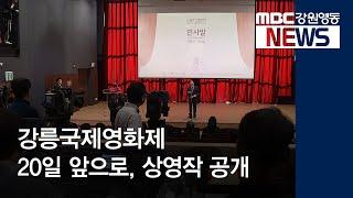 투R)강릉국제영화제 20일 앞으로, 상영작 공개