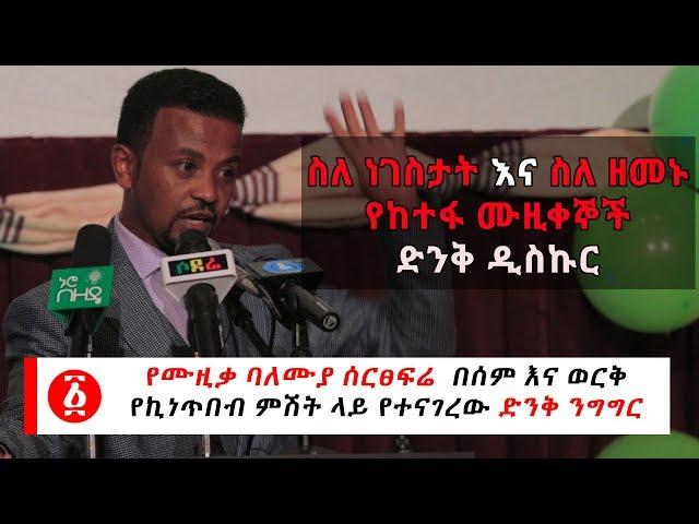 Ethiopia:  Sertsefre Sebehat's Amazing Speech
