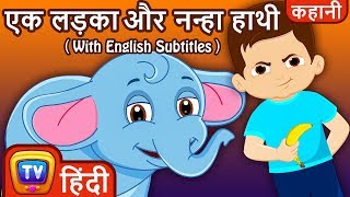 एक लड़का और नन्हा हाथी Boy & Elephant - Hindi Kahaniya for Kids   Stories for Kids   ChuChu TV Hindi