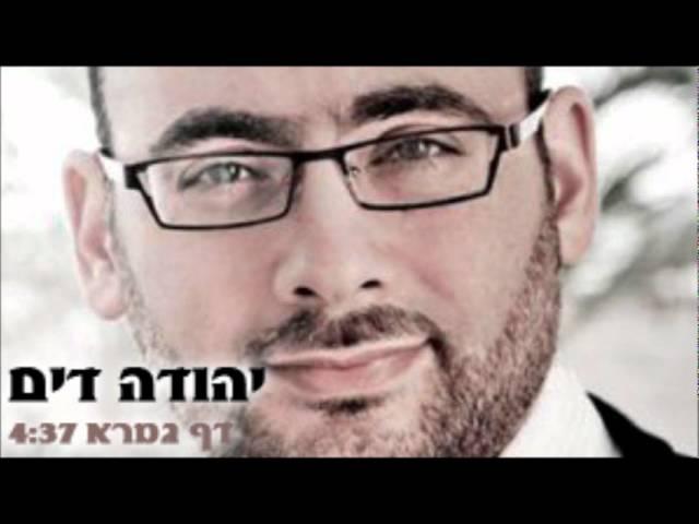 יהודה דים - דף גמרא
