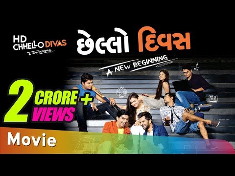 CHHELLO DIVAS with Eng Subtitles - Superhit Urban Gujarati Full Film 2016 - A New Beginning thumbnail