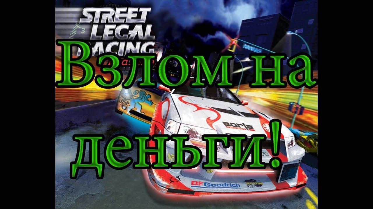 Как сделать много денег в street legal racing
