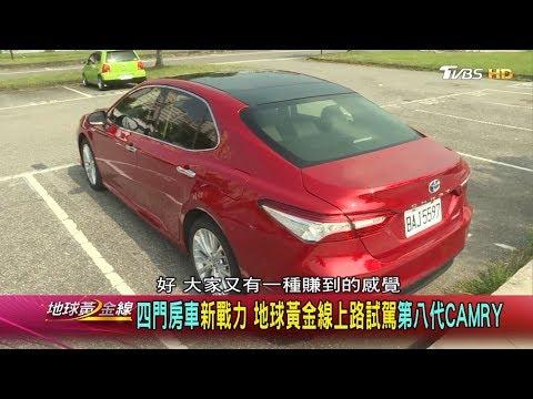 台灣-地球黃金線-20181114 四門房車新戰力 地球黃金線上路試駕第八代CAMRY