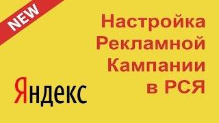 Как настроить в Яндекс Директ рекламные кампании с графическими объявлениями (баннерами) в РСЯ