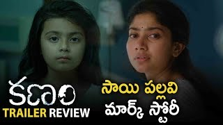 Kanam Telugu Movie Trailer Review | Naga Shaurya,Sai Pallavi