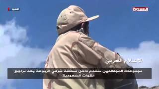 Yemeni Army & Houthi Forces controlling West of Al-Rabouah City  8-2-2016