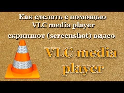 Как сделать скриншот в медиа-проигрывателе VLC? на сайте rentaldj.ru