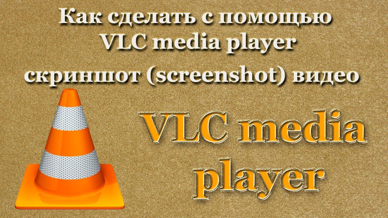 Как сделать с помощью VLC media player скриншот (screenshot) видео - YouTube