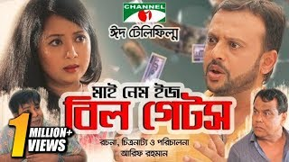 My Name is Bill Gates    Eid Telefilm   Riaz   Farhana Mili   Sohel Khan   Channel i TV  from Channeli Tv