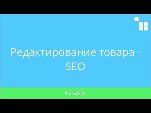 4.6 CS-Cart: Товары - Редактирование товара - SEO