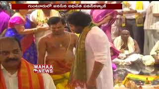 Pawan Kalyan Offers Special Prayer At Dasavatara Venkateswara Swamy Temple | MAHAA NEWS
