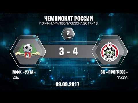 2 тур. Ухта - Прогресс. 3-4. Первый матч