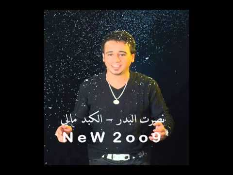 الكبد مالي نصرت البدر 2009 Alkbad Mali Nasrat Albader - Youtube 2 video