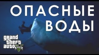 GTA 5 Нападение акулы (Shark attack) | Опасные воды