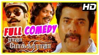 Raja Pokkiri Raja Tamil Movie | Comedy Scene | Mammootty | Prithviraj | Shriya | Suraj | Salim Kumar