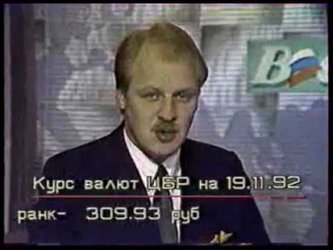 Новости. 1992 год.