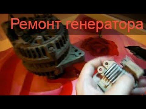 Ремонт генератора дэу нексия