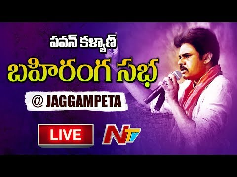 LIVE: Pawan Kalyan Jaggampeta Bahiranga Sabha LIVE | పవన్ బహిరంగ సభ  | Janasena | NTV