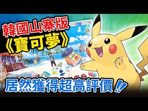 台灣-電玩宅速配-20210120 1/2 韓國山寨版《寶可夢》手遊慘遭下架!居然獲得4星高評價