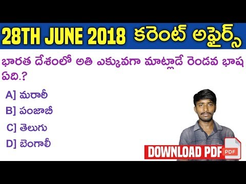 28th June 2018 Current Affairs in Telugu | Daily Current Affairs in Telugu | Usefull to all Exams