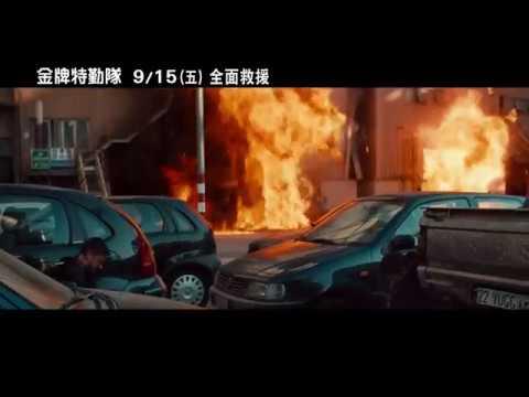 【金牌特勤隊】 製作特輯 導演篇