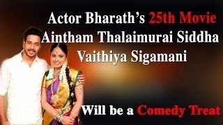 Padmasree Bharath Dr. Saroj Kumar - Bharath's 25th Movie, Aintham Thalaimurai Siddha Vaithiya Sigamani Will be a comedy Treat