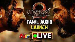 Baahubali 2 Tamil Audio Launch    LIVE FROM CHENNAI     Prabhas    Rana  Daggubati    SS Rajamouli