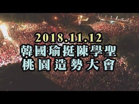 台灣-2018 韓國瑜-20181112 韓國瑜挺陳學聖桃園造勢活動