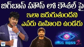 Didn't Expect About Kaushal || Bigg Boss 2 Telugu 68th Episode Highlights | Bigg Boss Latest Updates