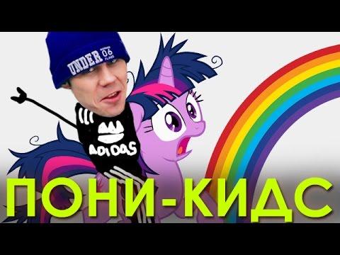 ПОНИ КИДС & БОТАС ПИКУДАС - ТОПЛЕС