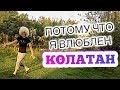 ПОТОМУ ЧТО Я ВЛЮБЛЕН 2019 КОЛАТАН МАСАЛЛЫ Чеченская песня mp3
