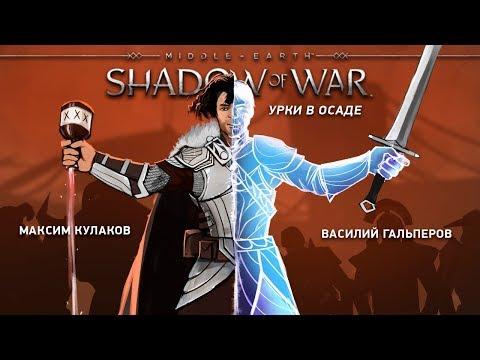 СРЕДИЗЕМЬЕ 2: Тени войны \ Shadow of War ➤ Прохождение #5 ➤ ЗАХВАТ КРЕПОСТИ