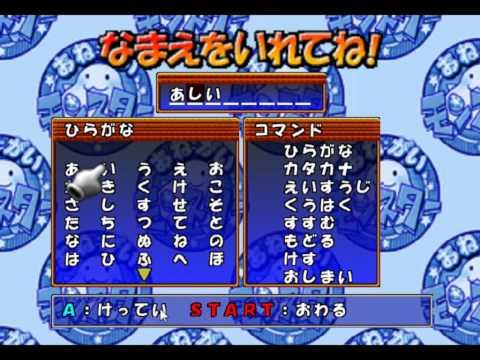 Let's Play (?) Onegai Monster-Original name consisting of sensual joke.
