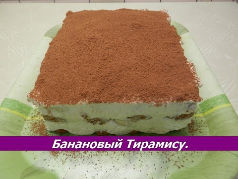 Торт тирамису в домашних условиях с печеньем