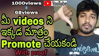 Don't promote your videos with money in telugu with proof views decrease  mrblueplanet