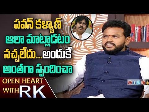 TDP MP Rammohan Naidu About Janasena Chief Pawan Kalyan | Open Heart with RK | ABN Telugu