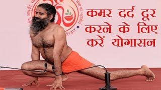 कमर दर्द दूर करने के लिए करें योगासन