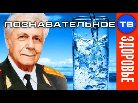 Сколько пить воды? (Познавательное ТВ, Иван Неумывакин)